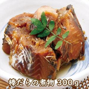 ● 棒だらの煮物 300グラム|惣菜 和風惣菜 おかず 煮物 珍味 おつまみ 北海道産 鱈 たら タラ ぼうだら 棒ダラ 無添加 ビタミンB12 お土産 おせち