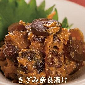 ● きざみ奈良漬け 200グラム 惣菜 漬け物 かす漬け おかず おつまみ 漬け物 酒粕 酒粕 奈良県 きくや 珍味 お土産