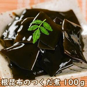● 根昆布のつくだ煮 100グラム|昆布の佃煮 惣菜 和風惣菜 煮物 おかず おつまみ 昆布 こんぶ 北海道 お土産