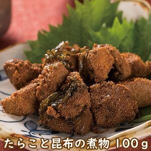 ● たらこと昆布の煮物 100グラム  (食品 惣菜 和風 おかず おつまみ 単品 通販 煮物 珍味 お土産 おせち)