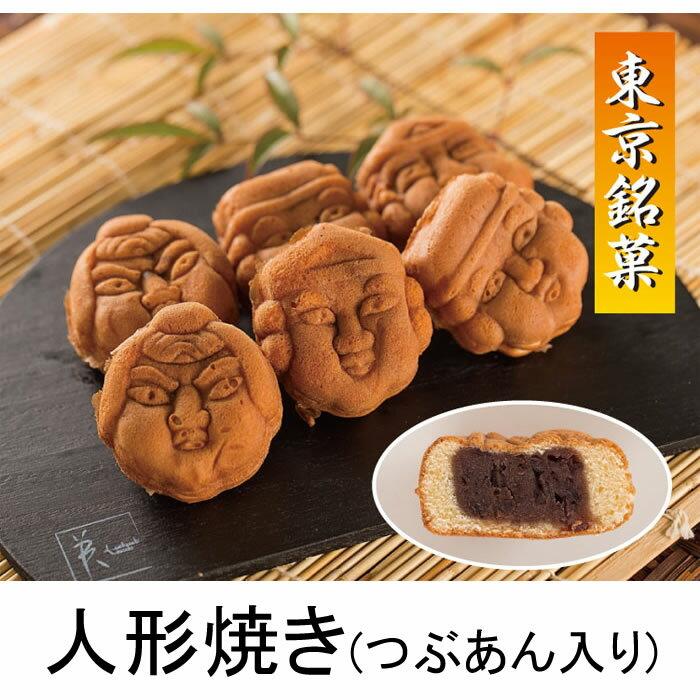 5倍ポイント商品  ● 人形焼き(つぶあん入り)10個入  (お菓子 おやつ お茶うけ お茶請け デザート 人形 にんぎょう 東京 銘菓 お土産 ) ぐるめとぴあ グルメトピア