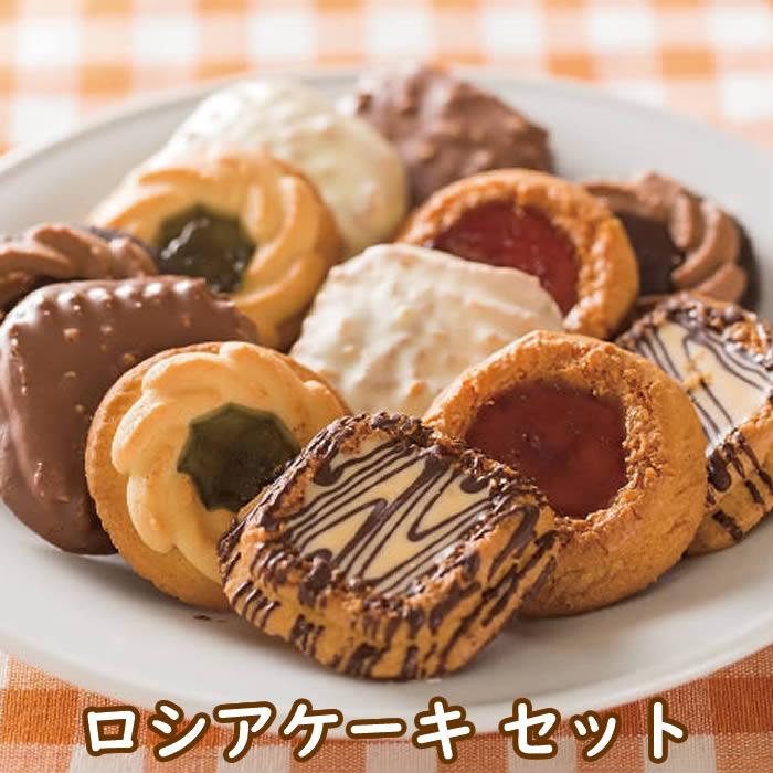 5倍ポイント商品  ● ロシアケーキ セット 6種類×2枚入  ( お菓子 おやつ スイーツ クッキー マカロン 焼菓子 菓子セット) ぐるめとぴあ グルメトピア