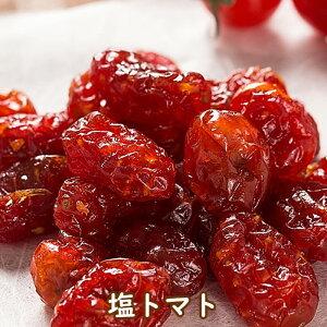 ● 塩トマト 160グラム スイーツ お菓子 ドライフルーツ トマト とまと 塩 しお せやねん 毎日放送 沖縄
