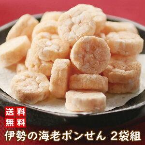 【】P3● 伊勢の海老ポンせん 2袋組 |エビ 煎餅 おつまみ お土産 お菓子