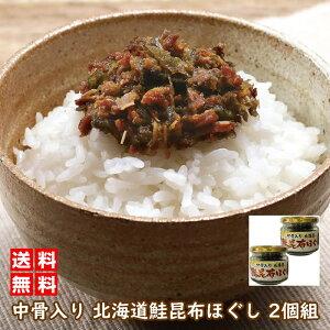 【新着】● 中骨入り 北海道鮭昆布ほぐし 2個組|惣菜 和風惣菜 おかず 鮭 おつまみ ごはんのお供 お土産