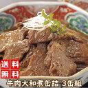 【】●牛肉大和煮缶詰 160グラム 3個組|牛肉 缶詰 つまみ 保存食 惣菜 甘辛煮 煮物 送料無料