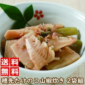 P2●穂先竹の子山椒炊き 2袋組|たけのこ 山椒 炊き合わせ 煮物 和食 送料無料