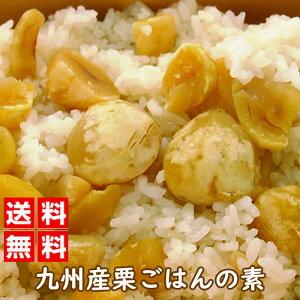 【】P3● 九州産 栗ごはんの素|栗 栗ごはん 炊き込みご飯 熊本 送料無料