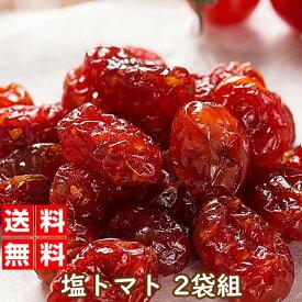 P2● 塩トマト 160グラム 2袋組  ( ドライフルーツ トマト とまと 塩 しお スイーツ お菓子 せやねん 毎日放送 沖縄)