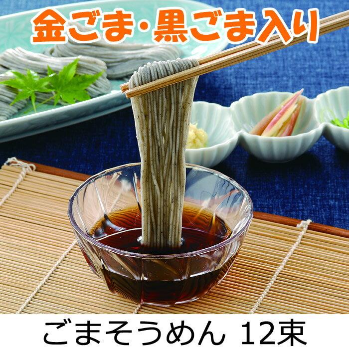 ●ごまそうめん 12束 (素麺 ひやむぎ ごまそうめん 金ごま 黒ごま 食品 麺類 日本 化粧箱入り 乾麺) ぐるめとぴあ グルメトピア
