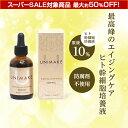 【スーパーセール 数量限定 半額】ヒト幹細胞 高濃度 美容液 「ユニメイク リペアエッセンス 50mL」国産 保湿 無添加 しわ しみ たるみ 日本製 EGF 美白 セラム 赤ちゃん由来 敏感肌 20P03Dec16
