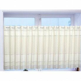 カフェカーテン トーション無地 (ベージュ)花粉キャッチ 7268 150x80cm