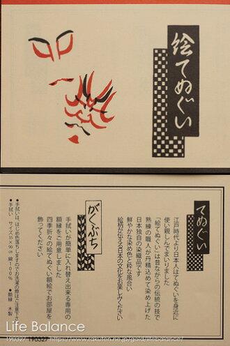 「麻布十番麻の葉」注染手ぬぐい絵手ぬぐい鯉のぼり5856〈3000円以上でメール便送料無料〉