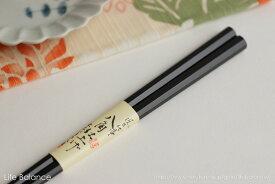 箸 日本製 匠の仕事 縞黒檀漆仕上げ 八角 末広がり  038230