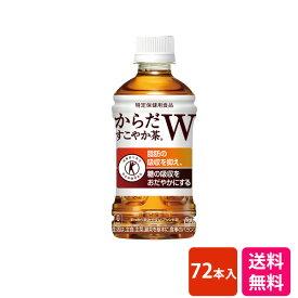 【3ケースセット】からだすこやか茶W 350mlPET(350ml*24本入) 72本 お茶 送料無料 特定保健用食品 トクホ