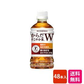 【2ケースセット】からだすこやか茶W 350mlPET(350ml*24本入) 48本 お茶 送料無料 特定保健用食品 トクホ