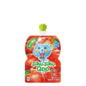 ミニッツメイドぷるんぷるんQoo りんご 125gパウチ(30本入)凍らせてもおいしいパウチタイプ送料無料