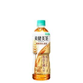爽健美茶 健康素材の麦茶 PET 600ML x24本 1ケース 送料無料 特保 お茶
