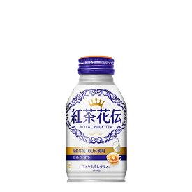 紅茶花伝ロイヤルミルクティーボトル缶270ml コカコーラ ケース ドリンク 玄関 配達 送料無料