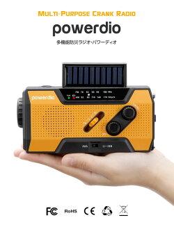 防災グッズ防災ラジオ手回し手回し充電ラジオソーラー充電ワイドFMAMラジオスマホ充電防災多機能充電ラジオPOWERDIOパワーディオ防水仕様PSE認証