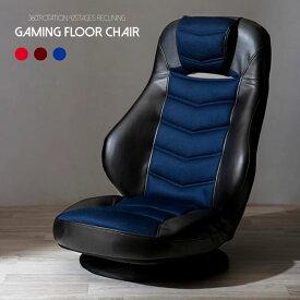 ゲーミング フロアチェア 身体にフィットする ハイバック リクライニング 回転 ゲーミング座椅子