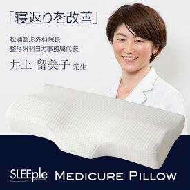 SLEEple スリープル メディキュアピロー ラージサイズ 横向き 頚椎 ストレートネック サポート いびき 枕 まくら