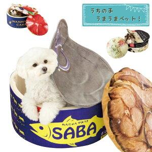 犬猫 ペット用品 ペットベッド ペットベット ペット用ベッド 犬 キャットハウス 缶詰 おしゃれ インスタ映え 代金引換不可