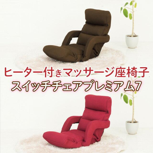 【代金引換不可】ヒーター付きマッサージ座椅子スイッチチェアプレミアム7