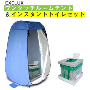 簡易トイレ テント 組み立て 非常用 防災 おすすめ プライバシーテント 防災トイレ EXELUX ワンタッチルームテント&インスタントトイレセット