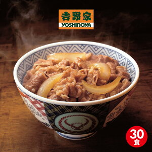 吉野家 牛丼の具 30食 牛丼 送料無料 冷凍 牛丼の具 吉野家牛丼冷凍 吉野家の牛丼