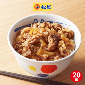 松屋 牛めしの具 20袋 牛丼 冷凍 牛めし 牛めし松屋 レトルト食品 冷凍食品 送料無料