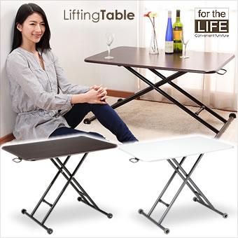 昇降式テーブル ガス圧 ワンタッチ 高さ調節 リフティングテーブル リフトアップ テーブル らくらく昇降式フリーテーブル