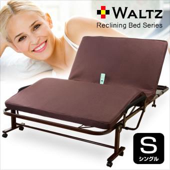 WALTZ ワルツ 電動ベッド 折りたたみ 収納ベッド 立ち座り楽ちん低反発メッシュ仕様 収納式 電動リクライニングベッド ハイタイプ シングル 電動 リクライニング ベッド 低反発 マット メッシュカバー