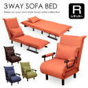 3wayソファベッド リクライニングソファ 肘付き 脚付き カウチ ソファ 折りたたみ 省スペース ベッド レギュラー 幅63cm