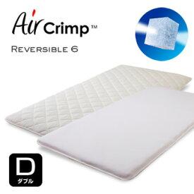 代金引換不可 エアクリンプ AirCrimp 洗える 高反発 マットレス 敷布団 6cm厚 リバーシブル仕様 ダブル 日本製