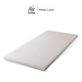 代金引換不可 エアクリンプ AirCrimp 洗える 高反発 マットレスパッド メッシュライト トッパー セミダブル ハニカム立体メッシュカバー付き 日本製