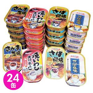 キョクヨー お魚 缶詰め かんづめ 惣菜 缶詰 セット 詰め合わせ 24缶セット 4種×6缶