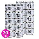 サバ缶三陸産さば缶詰190g×20缶
