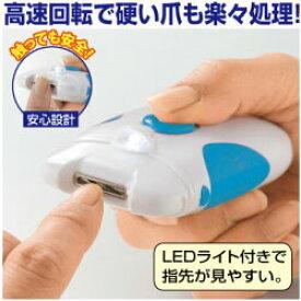 爪 爪やすり 爪切り 電動 LEDライト付き 代金引換不可