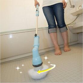 電動 お風呂掃除 ブラシ バスポリッシャー 充電式 パワフルバスポリッシャー
