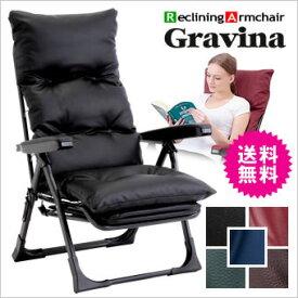 Gravina グラヴィーナ ラウンジチェア くつろぎのリクライニングアームチェア リクライニングチェア パーソナルチェア 脚乗せ オットマン一体型 アームレスト 肘付き TV鑑賞 テレビ 読書 椅子 日本製