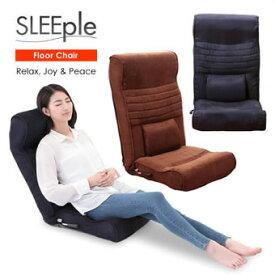 SLEEple スリープル 高反発 腰サポート ランバーサポート 手元レバー式 座椅子 フロアーチェア 座いす チェア チェアー 1人掛け ソファー ソファ 座イス リクライニング 完成品 RP