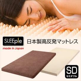 代金引換不可 SLEEple スリープル 日本製 高反発マットレス 高密度 高通気 高反発 両面プロファイル加工 マットレス セミダブル カバー付き