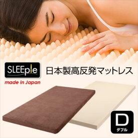 代金引換不可 SLEEple スリープル 日本製 高反発マットレス 高密度 高通気 高反発 両面プロファイル加工 マットレス ダブル カバー付き