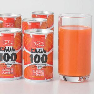 北海道産 ふらのにんじん100 160g×30缶 北海道 にんじんジュース ニンジンジュース 人参ジュース 野菜ジュース 送料無料 健康飲料 無添加