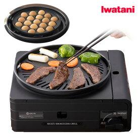 Iwatani イワタニ マルチスモークレスグリル カセットガス 焼肉グリル 焼き肉プレート たこ焼きプレート ごとく付き