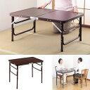 ハイテーブルとローテーブルの1台2役!木目調 軽量 折りたたみ テーブル 90cm幅