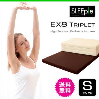 SLEEple スリープル 三つ折り 高反発マットレス 8cm 高反発マット シングル EX8 Triplet トリプレット 三つ折 折りたたみ マットレス HRR