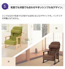 天然木低反発リクライニング高座椅子(クッション付)