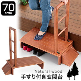 木製 ステップ 手すり 玄関 踏み台 ステップ台 手すり付き踏み台 おしゃれ 手摺り 手摺 幅70cm